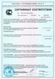 Скачать сертификат на мастика гидроизоляционная битумная холодная AquaMast