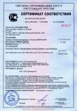 Скачать сертификат на профили поливинилхлоридные системы «MONTBLANC» для оконных и дверных блоков