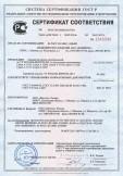 Скачать сертификат на аквадистиллятор электрический Liston A 1104, Liston A 1204, Liston A 1110, Liston A 1210, Liston A 1125, Liston A 1225