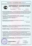 Скачать сертификат на фляги полиэтиленовые «ГРАНДЕ» с маркировкой «Martika art of form» вместимостью от 20 дм3 до 100 дм3 для упаковывания, транспортирования и хранения пищевой продукции