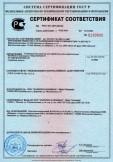 Скачать сертификат на универсальное средство для обработки воды плавательных бассейнов и аквапарков «МАСТЕР-ПУЛ»