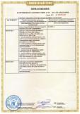 Скачать приложение к сертификату на розетки Modul 45, Modul 45connect, Rapid 80, Modalnet, DB и DBV