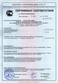 Скачать сертификат на лак пентафталевый ПФ-283