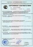 Скачать сертификат на печенье «Овсяное», печенье «Овсяная изюминка»