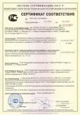 Скачать сертификат на электрическая энергия, поставляемая потребителям от распределительных электрических сетей (центров питания)