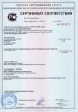 Скачать сертификат на георешетки двуосные полимерные марок SS20, SS30, SS40 т. м. TENSAR