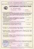 Скачать сертификат на манометры, вакуумметры, мановакуумметры показывающие сигнализирующие ДМ2005Cr1Ех, ДВ2005Сr1Ех, ДА2005Сr1Ех