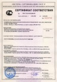 Скачать сертификат на камеры телевизионные для видеосистем охраны: RVi-11, RVi-12, RVi-13, RVi-14, RVi-21, RVi-22, RVi-23, RVi-24