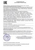 Скачать сертификат на средства косметические: смеси масел косметических натуральные (аромакомпозиции)
