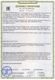 Скачать сертификат на зарядные устройства торговой марки «CANON», модель: LC-E4N