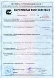 Скачать сертификат на коробки распаячные для открытой проводки серии «Тусо», арт. 65ХХХ и 67ХХХ