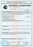 Скачать сертификат на профили стальные гнутые стоечные (ПС) 50×50, 75×50, 100×50; направляющие (ПН) 50×40, 75×40, 100×40; потолочные (ПП) 60×27; потолочные направляющие (ИНН) 28×27