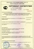 Скачать сертификат на камеры теплоизолирующие холодильные