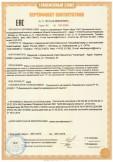 Скачать сертификат на обувь из кожи мужская и женская специальная для защиты от химических факторов, от механических воздействий, от повышенных температур, с товарным знаком «ТАЛАН» («TALAN»): сапоги, полусапоги, ботинки, полуботинки
