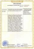 Скачать приложение к сертификату на котлы газовые отопительные водогрейные