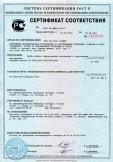 Скачать сертификат на трубы гибкие гофрированные двустенные и одностенные для дренажа