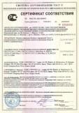Скачать сертификат на машины стиральные бытовые с маркировкой «Hansa»