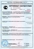 Скачать сертификат на трапы для систем канализации зданий, торговая марка McAlpine