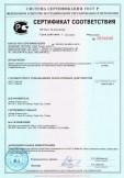 Скачать сертификат на детали крепления для лестничных ограждений и для цельностеклянных конструкций из нержавеющей стали декоративные