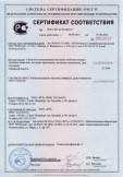 Скачать сертификат на средства подмащивания (лестницы свободностоящие, лестницы навесные, лестницы приставные, лестницы секционные, леса стоечные)