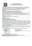 Скачать сертификат на песок для строительных работ класса II, групп «средний», «мелкий», «очень мелкий» месторождения «Манушкино 4» во Всеволожском районе Ленинградской области