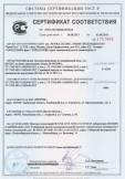 Скачать сертификат на изделия теплоизоляционные из минеральной ваты т. м. ISOTEC