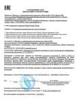 Скачать сертификат на продукция косметическая для ухода за волосами: маска, маска-бальзам для волос «Русское поле» Чеснок, Красный перец