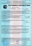 Скачать сертификат на перчатки специальные вязаные с покрытием на основе натурального латекса антиэлектростатические для защиты рук от механических воздействий