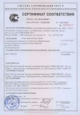Скачать сертификат на сетка проволочная тканая с квадратными ячейками из термически обработанной низкоуглеродистой проволоки без покрытия