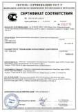 Скачать сертификат на панели металлические трехслойные с утеплителем из минеральной ваты
