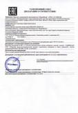 Скачать сертификат на битумы нефтяные дорожные вязкие марок БНД 60/90, БНД 90/130