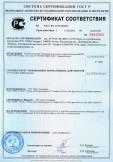 Скачать сертификат на материал рулонный полимерный кровельный и гидроизоляционный BIGTOP марки V RP (толщина 1,2-1,5 мм)
