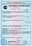 Скачать сертификат на фольга алюминиевая для технических целей шириной от 50 мм до 1500 мм, толщиной от 0,007 до 0,24 мм
