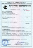 Скачать сертификат на ворота секционные подъемные