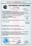 Скачать сертификат на плитки керамические «Керамический гранит» глазурованные