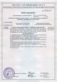 Скачать приложение к сертификату на сетевое оборудование «CISCO»