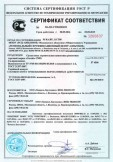 Скачать сертификат на сухая смесь строительная цементная ремонтная торговой марки «Ceresit» CN83