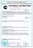 Скачать сертификат на клей для керамогранита