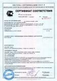 Скачать сертификат на эмали ХВ-124