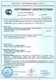 Скачать сертификат на светофоры дорожные транспортные и пешеходные светодиодные