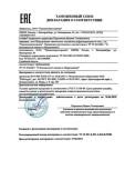 Скачать сертификат на оборудование химическое: осушители рефрижераторного типа, т. м. «Уралкомпрессормаш»