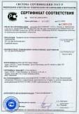 Скачать сертификат на профили гнутые стальные различной конфигурации для строительства