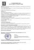 Скачать сертификат на тара потребительская полимерная. Ведра полипропиленовые с крышками и ручками для холодных (включая масложировую) и горячих (до +70°С) пищевых продуктов