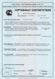 Скачать сертификат на одноразовые простыни, полотенца, салфетки из нетканых материалов (спанлейс, спанбонд), одноразовые тапочки из нетканых материалов (спанбонд), махровой ткани, ЭВА и ППЭ марки «Фабрика № 1»