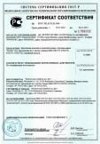 Скачать сертификат на крепежные изделия и комплектующие, торговая марка «Fischer»