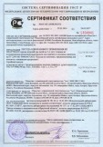 Скачать сертификат на посуда одноразового применения из пласмасс: стаканы из полипропилена различной вместимости для горячих и холодных напитков