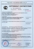 Скачать сертификат на радиаторы отопительные секционные биметаллические TENRAD BM 150, BM 350, BM 500 и комплектующие к ним