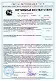 Скачать сертификат на покрытие напольное поливинилхлоридное вспененное — линолеум ПВХ «OLYMPIC» тип «OLYMPIC» («ОЛИМПИК»)