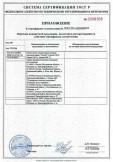 Скачать приложение к сертификату на смеси сухие строительные клеевые торговой марки «Ceresit»: Ceresit CM 9, Ceresit CM 11, Ceresit CM 12