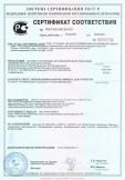 Скачать сертификат на составы грунтовочные для предварительной подготовки поверхностей стен, потолков и полов. КНАУФ-Тифенгрунд F, КНАУФ-Декоргрунд, КНАУФ-Декоргрунд F, КНАУФ-Мультигрунд F, КНАУФ-Миттельгрунд F, КНАУФ-Айсгрунд F